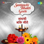 Santanchi Bhakti Geeten Marathi Devotional Songs