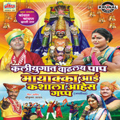 Mayakka Aaicha Gondhal Mandila Song