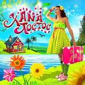 Xana Toc Toc Songs