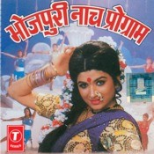 Bhojpuri Nach Programme Songs