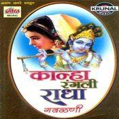 Kanha Rangali Radha Songs