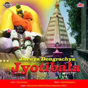 Jauya Dongarcha Jyotibala Songs
