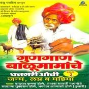 Gungaan Balumamache- Part- 2 Songs
