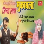 Bhojpuri Birha Muqabla Zinda Laash Songs