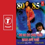 80 Na 85 (90) Chahi Humra Abbe Chahi Songs