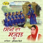 Sikhi Da Shcool Songs