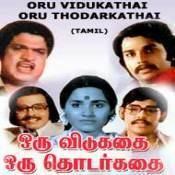 Oru Vidukathai Oru Thodarkathai Songs