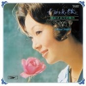 You, Night And Music -Saori Yuki No Miryoku- Songs