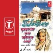 Khwaza Teri Jogan Aayi Songs