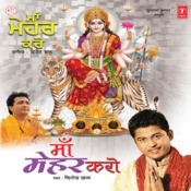 Maa Mehar Karo Songs