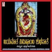 Jaya Jaya Jagadishwari Song