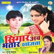 Singar Ab Bhatar Khojata Songs