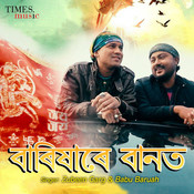 Barikhare Banot Chandan Kakati Full Song