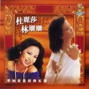 My Lovely Legend (- Sandy Lamb and Teresa Carpio) Songs