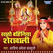Saato Bahiniya Sherawali Songs