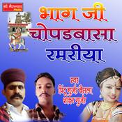 Bhag Ji Choprabasa Ramsiya Song