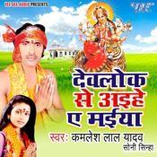 Nagariya Bada Nik Lagela Song