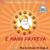 E Mann Payreya Songs