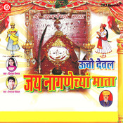 Uncho Deval Jai Nagenechya Mata Songs