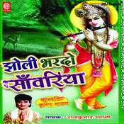 Jholi Bhardo Sawariya Songs