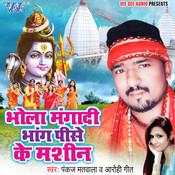 Bhola Mangadi Bhang Pise Ke Mashine Song
