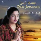 Jodi Bansi Dake Jomunate Songs