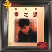 Wu Zhi Lian (DCS) Songs