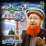 Hum Madinay Se Allah Song