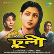 Dhooli Songs