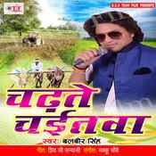 Chait Me Choli Kare Chap Chap Song
