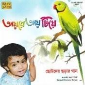 Tai Tai Tai/Amra Duti Bhai Song