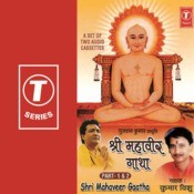 Shree Mahavir Gatha Songs