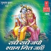 Radhe Radhe Japo Shyam Mil Jayen Songs
