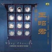 Ancient Chinese Music: Wang Zhaojun Songs