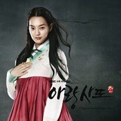Arang and the Magistrate OST, Pt. 3 Songs