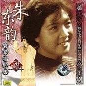 Xiang Imperial Concubine: Wailing Over The Deceased Husband (Xiang Fei: Ku Fu) Song