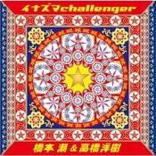 Inazuma Challenger Songs