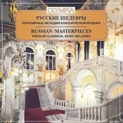 Russian Masterpieces-Popular Classical Music Melodies Songs