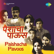Paishacha Pavoos Songs
