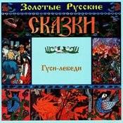 Golden Russian Tales. Gusi-Lebedi Songs