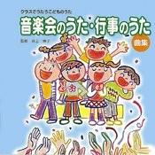 Ongaku-Kai No Uta Gyoji No Uta Kyokushu Songs