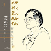 Hao Ge Xian Gei Ni - Cheng Kwok Kong Zuo Pin Ji (Digital Only) Songs
