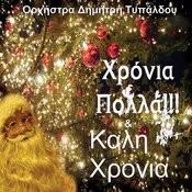 Happy New Year !!! (?????? ????? ???? ??????) Songs