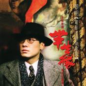 Ban Sheng Yuan - Leon Lai Dian Ying Zhu Ti Qu Ge Ji Songs
