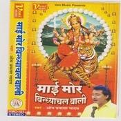 Mai Mor Vindhyachal Wali Songs