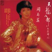 Back To Black Series - Tian Long Ba Bu Songs