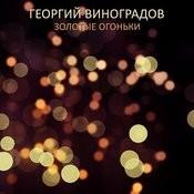 Золотые Oгоньки Song