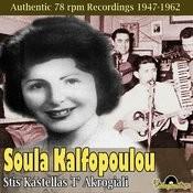 Stis Kastellas T' Akrogiali (1947-1962) Songs