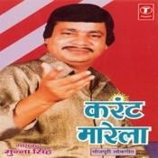 Karant Marela(Lokgeet) Songs