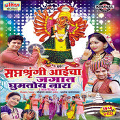 Saptashrungi Aaicha Jagat Ghumtoy Nara Songs